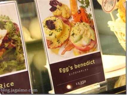 Tokyo Eggs Benedict @ Macchinesti