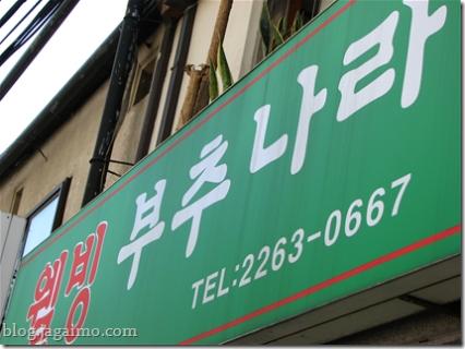 Waelbing Buchu Nara restaurant