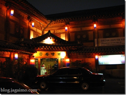 Pulhyanggi restaurant, Seoul, Gangnam-gu, Samseong-dong